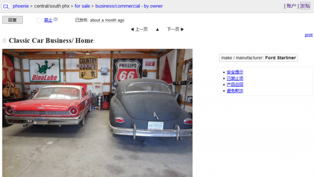 Craigslist In Chinese